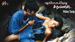 Pudhukottaiyilirundhu Saravanan - Pudhu Kadhal Video Song | Dhanush, Yuvan Shankar Raja