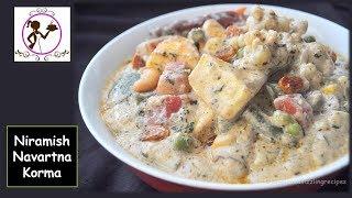 Niramish Navaratan Korma | বিয়েবাড়ির স্বাদে নিরামিষ নবরত্ন কোর্মা | No Onion No Garlic Mix Veg