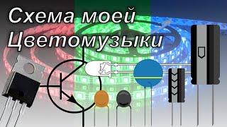 Самодельная цветомузыка - обзор схемы(Обзор схемы моей самодельной цветомузыки (светомузыки) на светодиодной RGB ленте. Используются ключи на..., 2016-07-14T13:00:00.000Z)
