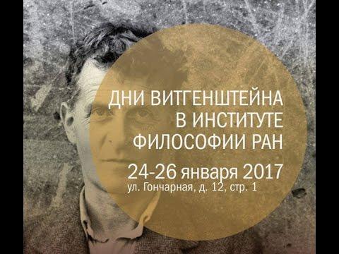 Дни Людвига Витгенштейна в Институте философии РАН,  24 января 2017 года