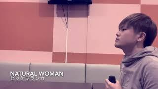 【Natural Woman/ビッケブランカ】カラオケ店員が歌ってみた