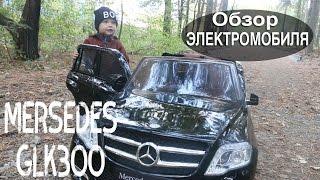 видео детский электромобиль