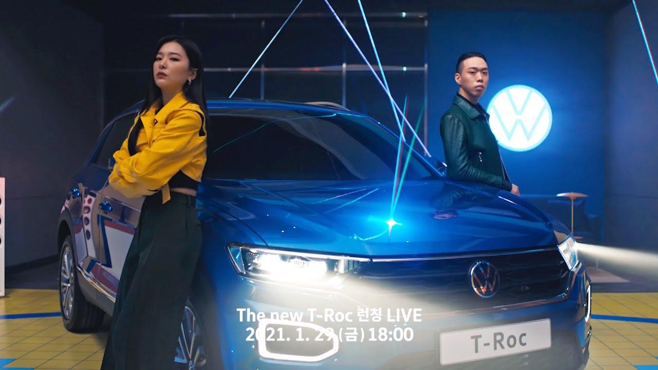 [Teaser] Born Confident by 폭스바겐 티록 x 비와이 x 슬기