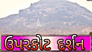 ચાલો ઉપરકોટ જૂનાગઢની મોજ uparkot junagadh history in gujarati part-1 કમલેશ મોદી
