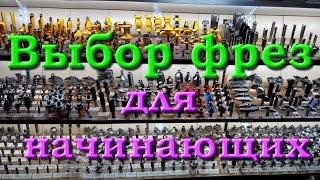 Обзор фрез. Прямые пазовые, специализированные и спиральные фрезы.(, 2015-03-29T16:34:39.000Z)