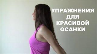 Упражнения и растяжка для красивой осанки(Упражнения для красивой осанки. Две растяжки и три упражнения Пилатеса. Для того, чтобы узнать, зачем мы..., 2013-10-22T01:53:49.000Z)