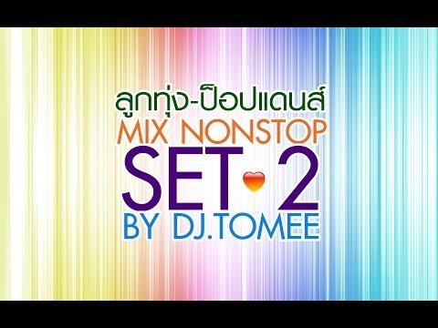 ลูกทุ่ง-ป็อปแดนส์ Mix Nonstop Set 2