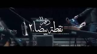 كايروكي نقطه بيضا / مع عبد الرحمن رشدي