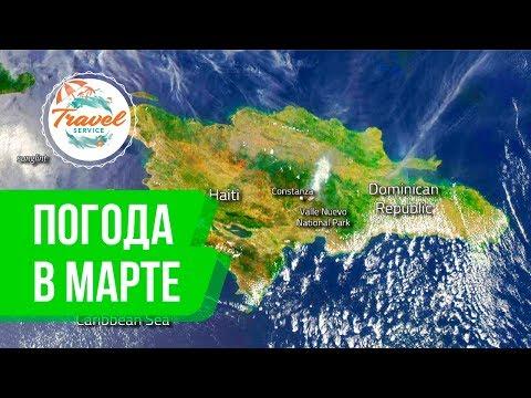 Доминикана: погода в Пунта-Кане в марте