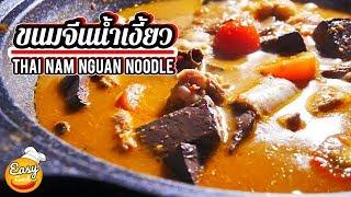 [ENG SUB] วิธีทำน้ำพริกน้ำเงี้ยว ง่าย ไว อร่อย l Thai Rice Noodles with Spicy Pork Sauce l (ขนมจีน)