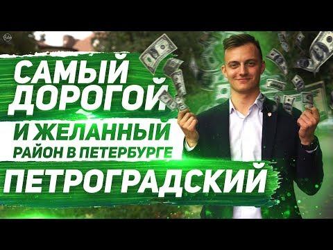 Петроградский район: Крестовский, Петровский, Елагин и Каменный острова