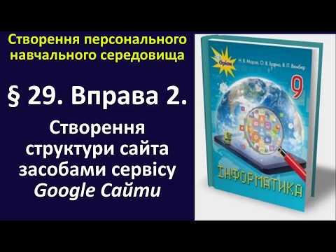 § 29. Вправа 2. Створення структури сайта засобами сервісу Google Сайти   9 клас   Морзе