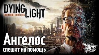Стрим - Dying Light - Кооператив - Ангелос спешит на помощь - Часть 3