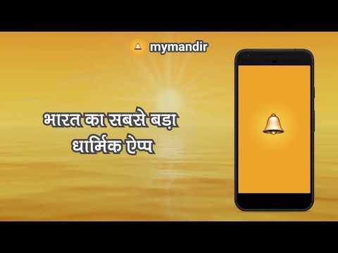 Video - क्या आप जानते हैं - मायमन्दिर भारत का सबसे बड़ा धार्मिक ऐप्प हैं।