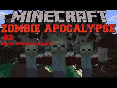 скачать сервера майнкрафт зомби апакалепсис #10