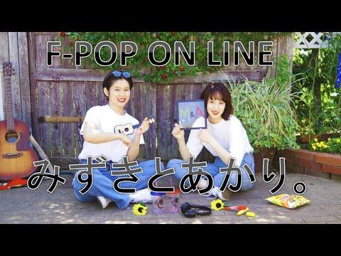 【みずきとあかり。】8月9日(日)F-POP ON LINE MUSIC FESTIVAL ※7月九州豪雨チャリティ※キャバーンビートYouTubeチャンネルから無料配信!