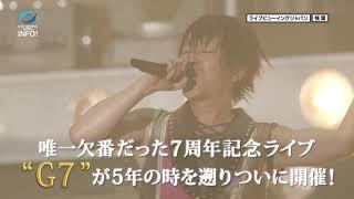 GRANRODEO LIVE 2017 G7 ROCK☆SHOW  忘れ歌を、届けにきました。ライブ・ビューイング決定!