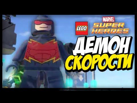 скачать мод на Lego Marvel Superheroes на ртуть - фото 7
