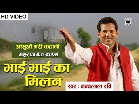 Bhojpuri Birha 2019 - एक आंसू भरी कहानी Nandlal Ravi की आवाज़ में - Bhai Bhai Ka Milan.