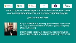 Ключевые цифры в проблеме недержания и оптимизация абсорбирующих продуктов Петр Хромински
