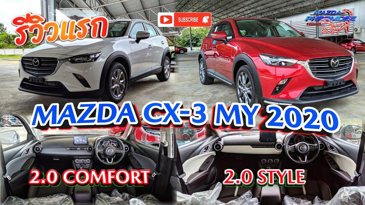CX3 2020 รีวิวแรก MAZDA CX-3 MY2020 [มาสด้า-พร้อมดี-ชาแนล]