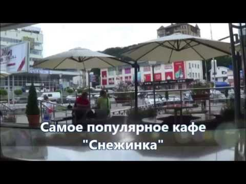 Кисловодск. Кафе Снежинка