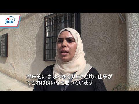 JICAの協力 ヨルダン編 ~パレスチナ難民の生計向上支援~
