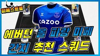 피파4_올 미페와 성능을 갖춘 에버턴 FC 추천 스쿼드