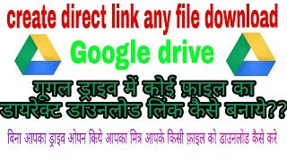 google drive how to download all files at once,how to generate direct link.