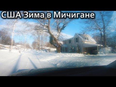 USA КИНО 1281. Ужасные морозы в Мичигане. Репортаж с места событий