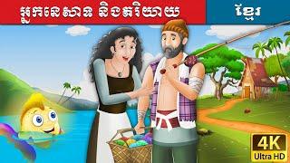 អ្នកនេសាទ និងភរិយាយ | Fisherman and His Wife in Khmer | រឿងនិទានកុមារ |រឿងនិទានខ្មែរ