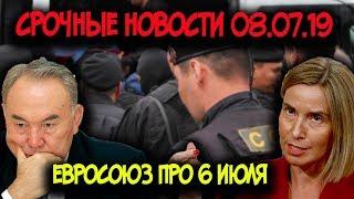 Евросоюз РАСКРИТИКОВАЛ последствия 6 июля в Казахстане