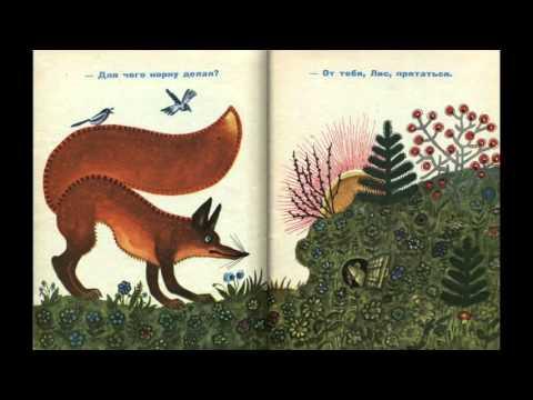 В В Бианки   Лис и Мышонок   иллюстрации Ю А Васнецова