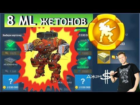 War Robots - Royale! Выиграй за жетоны робота Inquisitor!!!