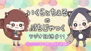 【作業用ラジオ】#11いくらとちぇるのぷちじゃっくラジオ 【チャンネルX】