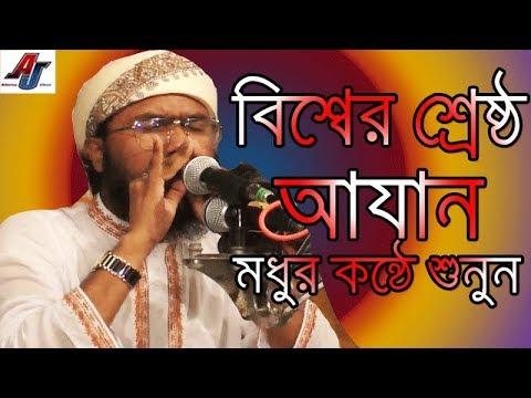 Azan Shoaeb Ahmed Ashrafi Kukil Konte Azan | Best Ajan Shuaib Ahmed |