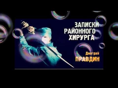 ЗАПИСКИ РАЙОННОГО ХИРУРГА 2 #mrulin Дмитрий Правдин (аудиокнига) Я рвался в бой жаждал резать и шить