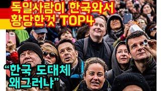 독일사람이 한국와서 가장 황당해하는 것 TOP4