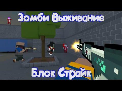 ЗОМБИ ВЫЖИВАНИЕ В НОВОМ ОБНОВЛЕНИИ Блок Страйк   Block Strike