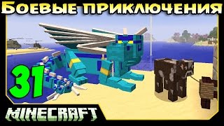 ч.31 Minecraft Боевые приключения - Эпичная битва с Драконом (по хардкору)