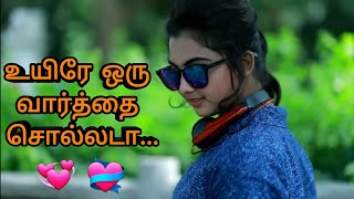 Uyire oru varthai sollada | Love Song | Female Solo  (Heart Touching Album)