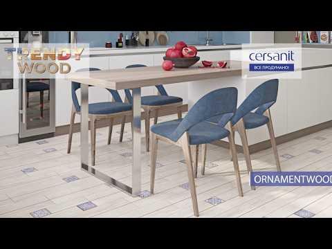 Видео презентация коллекций керамической плитки и керамогранита Cersanit