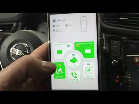 Nissan Qashqai автосигнализация GSM с автозапуском - Призрак 840. Контроль машины без границ