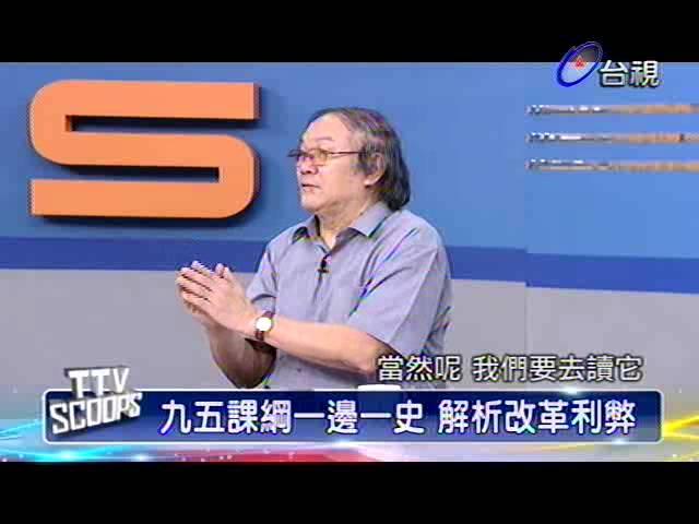 新聞大追擊 2013-08-17 pt.4/5 日治日據爭議