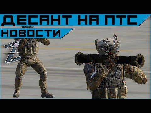 Armored Warfare. Десант: