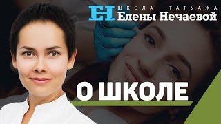 О школе татуажа Елены Нечаевой