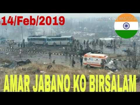 14/Feb/2019 Jammukashmir srinagar car bam bispot Jaban Sahid / Bharat mata ki Biro jabano ko Salam