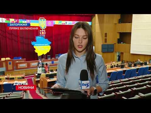 Телеканал TV5: Сесія Зпорізької облради (пряме включення)