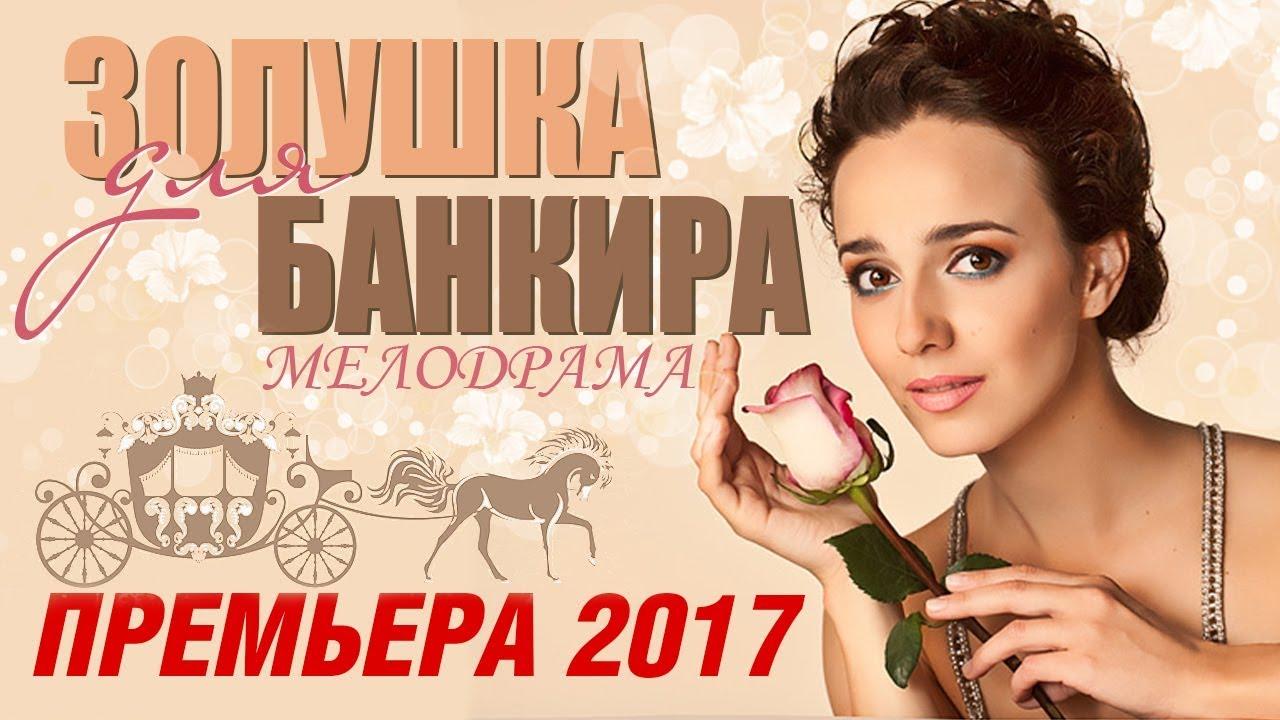 Картинки по запросу ЗОЛУШКА ДЛЯ БАНКИРА