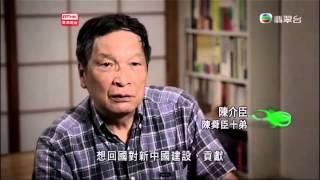華人移民史 渡東瀛 Ch05